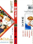 妙厨老爹漫画第110卷
