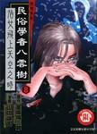 民俗学者八云树漫画第8卷