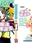 魔法练习生漫画第4卷