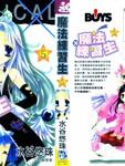 魔法练习生漫画第5卷
