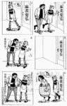 老夫子漫画第11卷