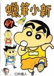 蜡笔小新漫画第47卷