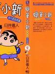 蜡笔小新漫画蜡笔小新_精华版