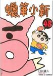 蜡笔小新漫画第48卷