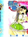 恋爱风波漫画第16卷