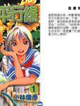 恋爱平行线漫画第1卷