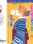 恋爱型录漫画第27卷