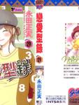恋爱型录漫画第29卷