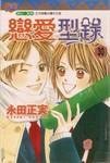 恋爱型录漫画第30卷
