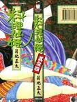 料理仙姬漫画第4卷