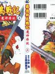 罗德斯岛战记-魔神传奇漫画第1卷