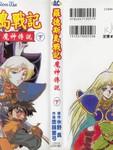 罗德斯岛战记-魔神传奇漫画第2卷
