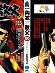 内衣教父漫画第105卷