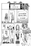 NANA漫画外传:第3话