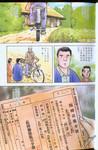 奈津之藏漫画第4卷