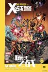 金刚狼与X战警漫画第36话