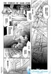 姬巫女的原罪漫画第6话
