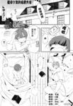 魔法少年的培育方法漫画第7话