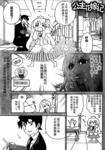 公主花嫁记漫画第8话