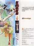 星能争夺战漫画第1卷
