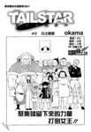 TAILSTAR漫画第2话