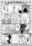 小玉葱漫画第15话