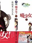 喵少女漫画第1卷