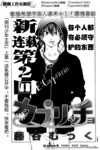 E恋爱奇想曲漫画第2话