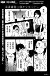 E恋爱奇想曲漫画第3话