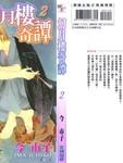 幻月楼奇谭漫画第2卷