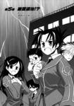 私立彩陵高校超能力部漫画第5话