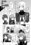 Date.A.Origami漫画第8.5话
