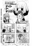 Date.A.Origami漫画外传:第2话