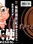 麻将创世纪漫画第1卷