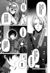 少女骑士物语漫画第12话