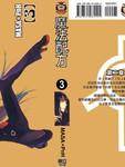 魔法配方漫画第3卷