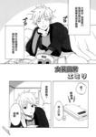 女装日常漫画第6话