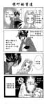 花魁女孩漫画外传:第1话