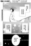 STEINS;GATE 比翼恋理的FUTURE HONE漫画第1话