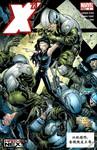 X-23失落的纯真漫画第6话