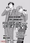 月刊少女野崎君漫画第85话