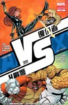 复仇者vsX战警战漫画第3话