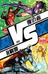 复仇者vsX战警战漫画第4话