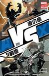 复仇者vsX战警战漫画第5话