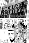 沙之荣冠漫画第2话