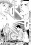 沙之荣冠漫画第4话