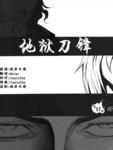 地狱刀锋漫画第17话
