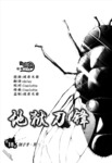 地狱刀锋漫画第18话