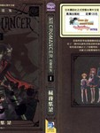 NECROMANCER-死灵复生漫画第1卷