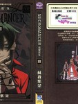 NECROMANCER-死灵复生漫画第3卷